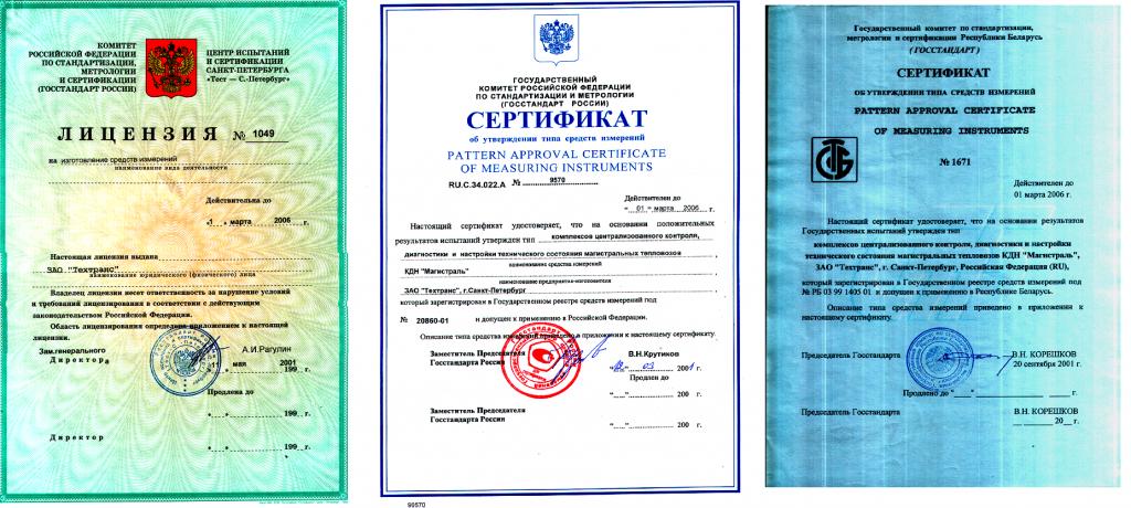 лицензии и сертификаты на Комплекс диагностики и настройки дизелей судов и тепловозов